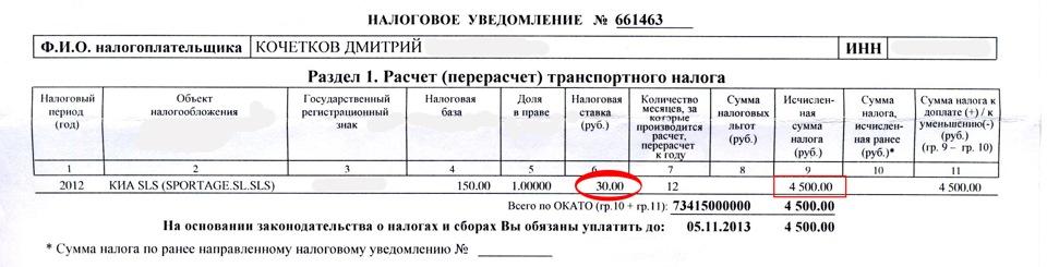Как оплачивается транспортный налог за полгода