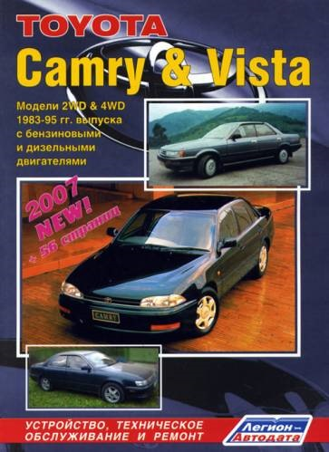 Vista Camry 1983-1995