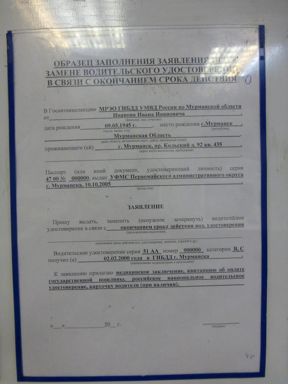 Заявление для выдачи, обмена водительского удостоверения и талона