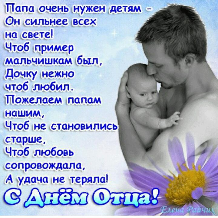 День отца картинки стихи