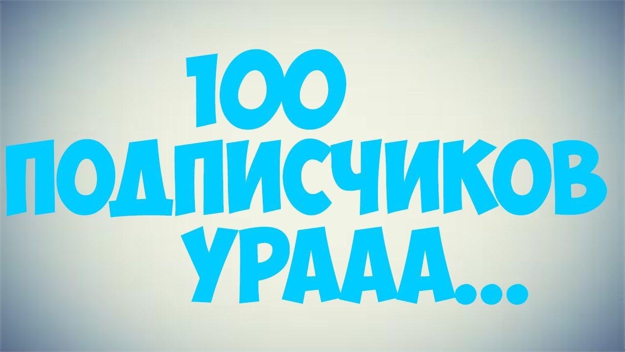 Картинки с надписью люблю своих подписчиков, русское