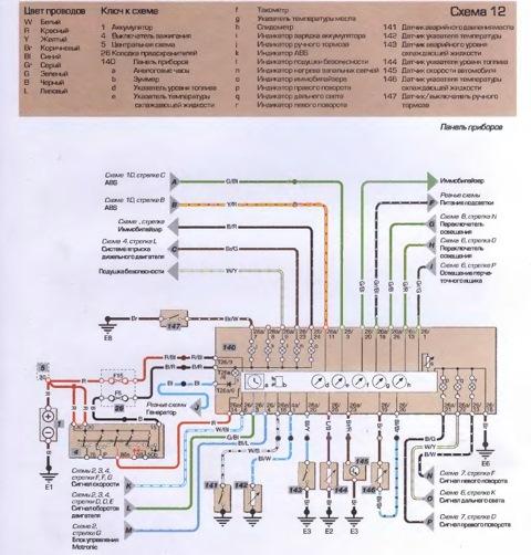 цвета проводов схема audi 80