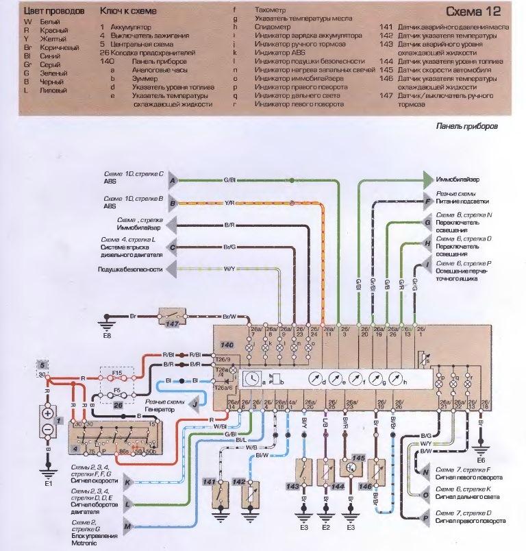 Схема ауди 80 1987 года