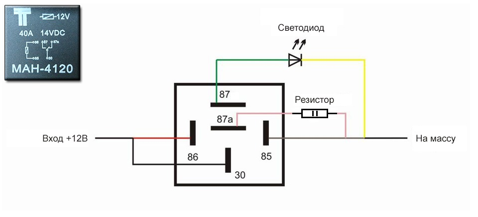 Схема подключения реле и