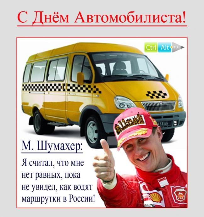 Поздравить с днем рождения водителя автобуса