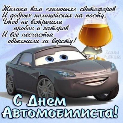 С днём автомобилиста поздравления