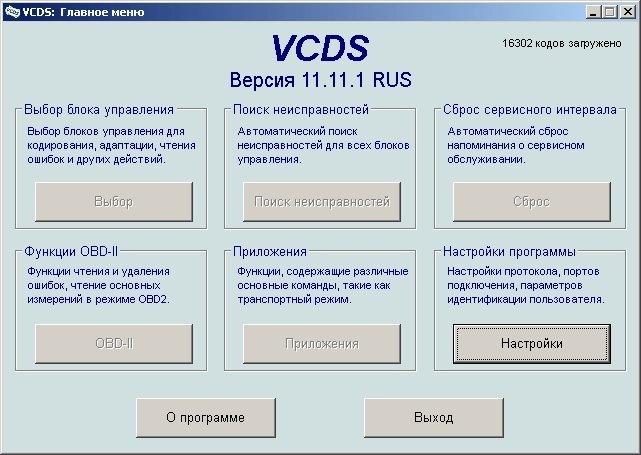 VCDS ЛАЙТ 1 0 RUS ДЛЯ KKL USB СКАЧАТЬ БЕСПЛАТНО
