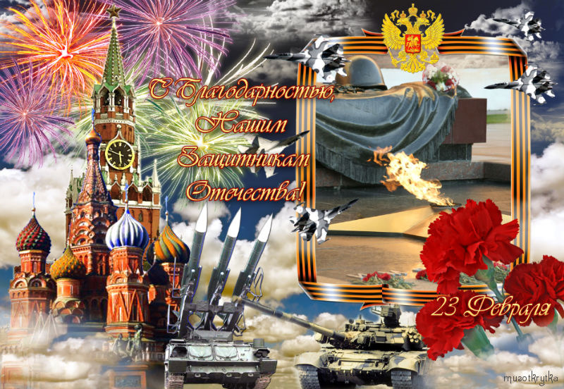 Музыкальное открытки с днем защитника отечества, днем рождения сестре