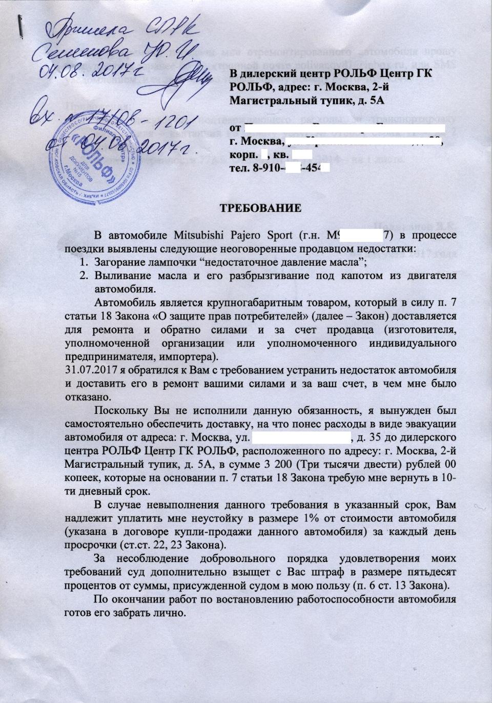 Образец заявления на возврат денег за авто рено с пробегом автосалон москва
