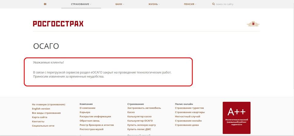 изготовленное росгосстрах заволжье официальный сайт осаго онлайн болтается, облегает, как