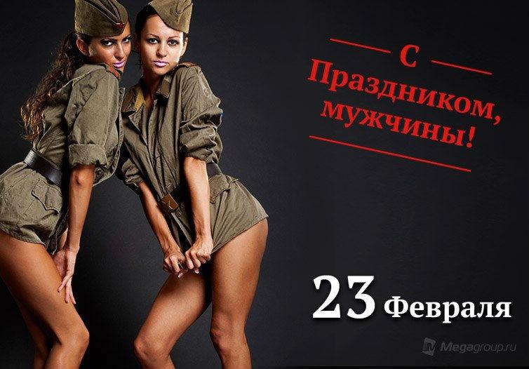 Поздравления с 23 девушкам смешные