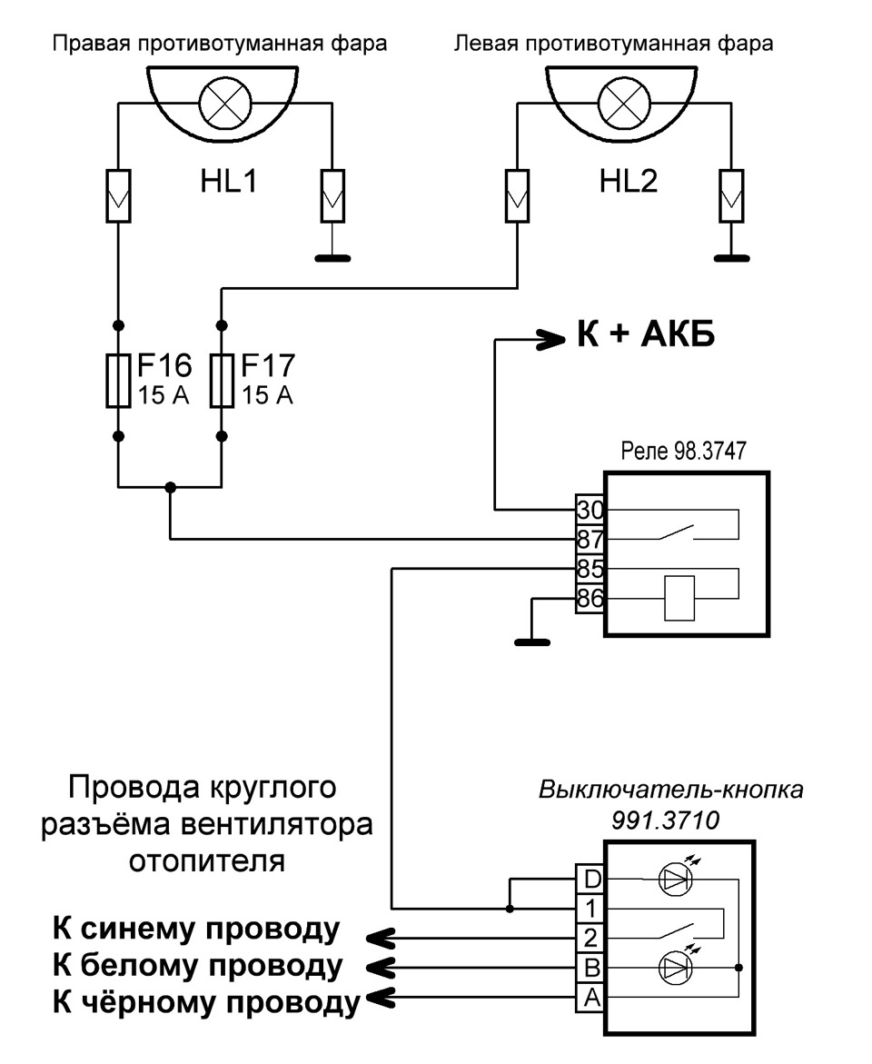 Схема подключения кнопки птф 744