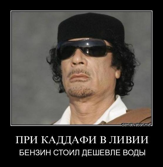 "Картинки по запросу Вот за эти ""грехи"" убили Каддафи!"