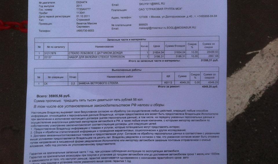 Лобовое стекло Вольво ХС9 (Volvo XC9 ) Низкие цены!
