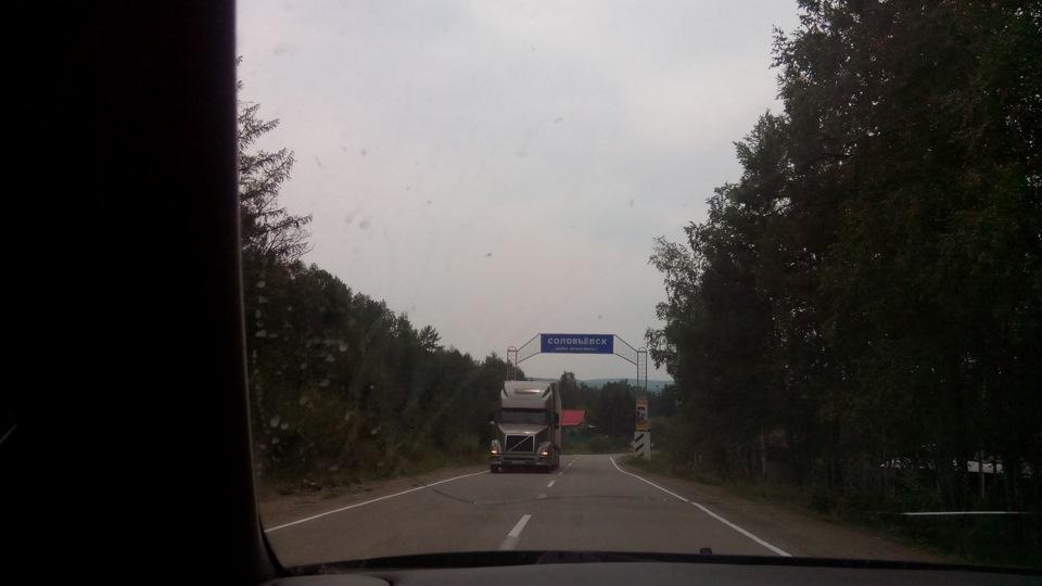Большая жопа на дороге