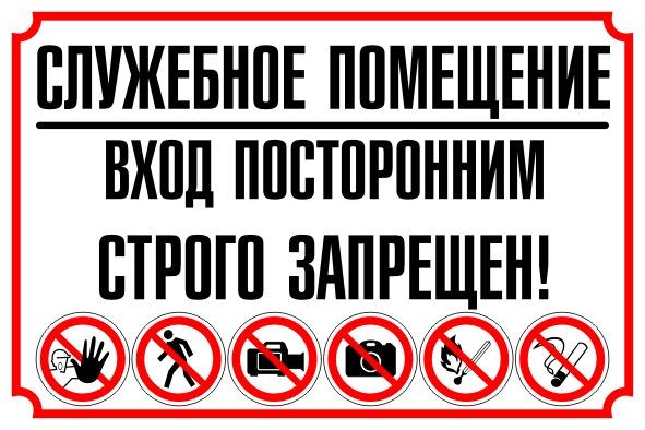 Картинка с надписью посторонним вход запрещен