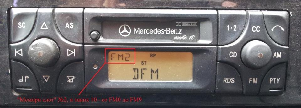 Тем, кто поможет разобраться с FM настройкой штатной магнитолы на W…