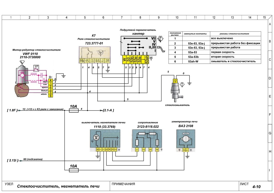 Рис. 12 Схема подключения