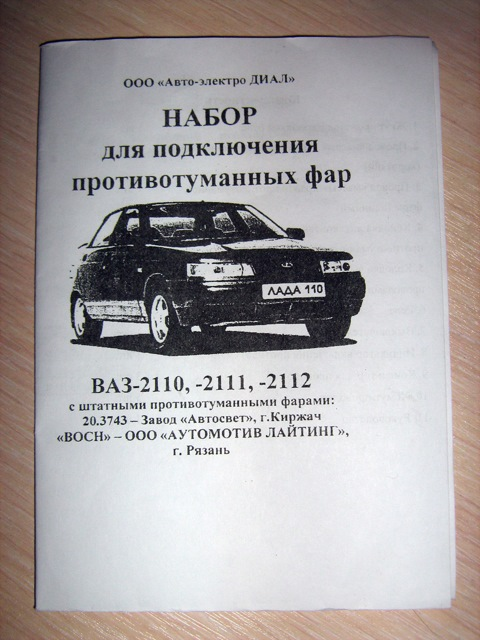 Фото №15 - подключение птф ВАЗ 2110 к штатной проводке