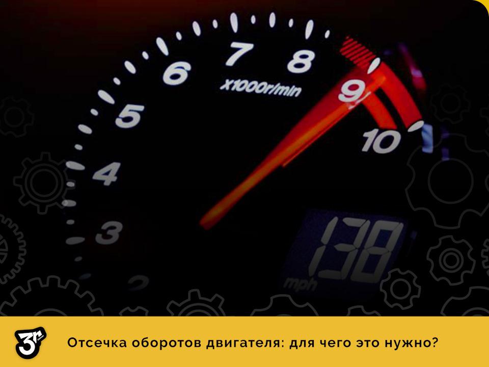 33e0b6ds 960 - Что такое отсечка на машине