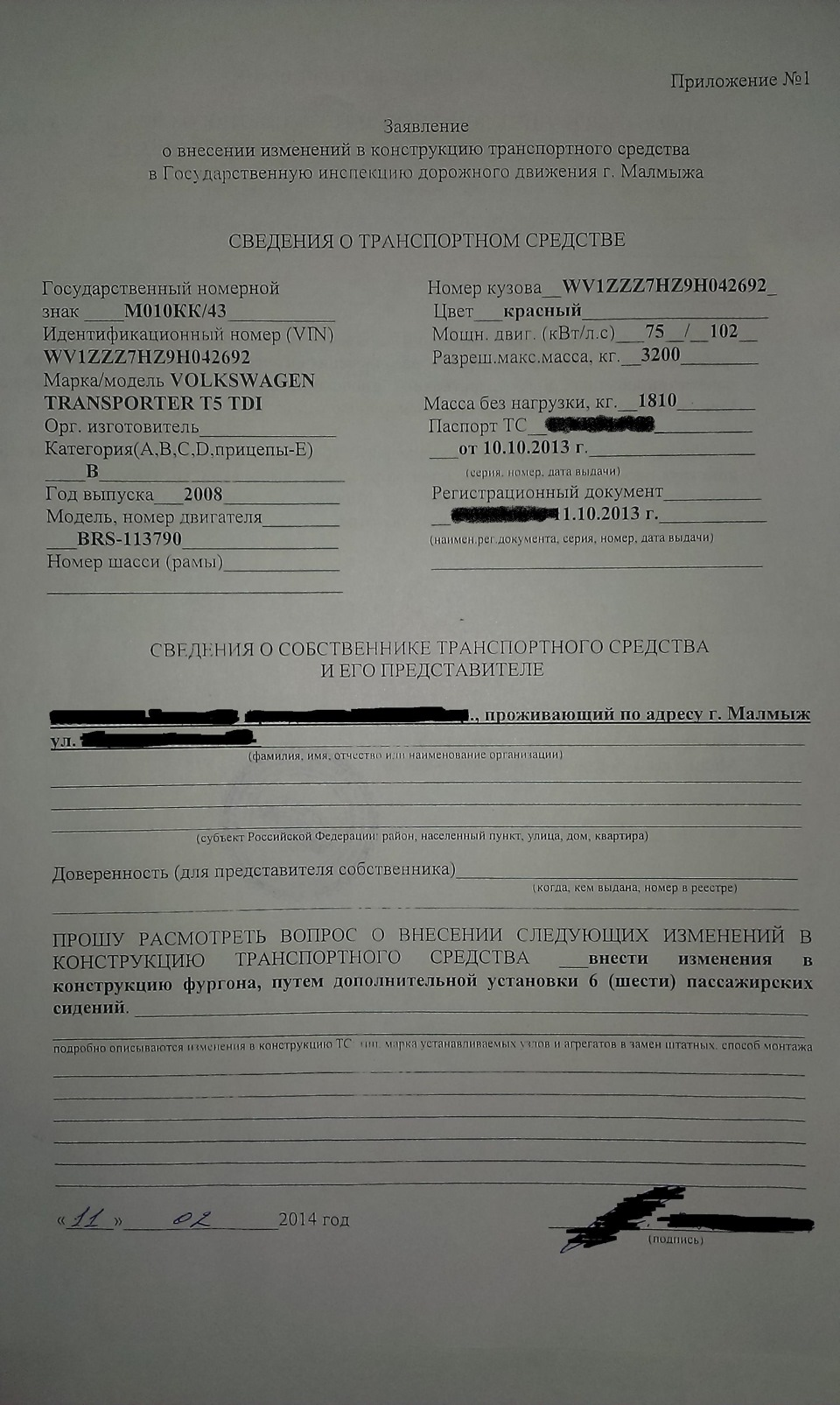 документы на фольксваген транспортер т4
