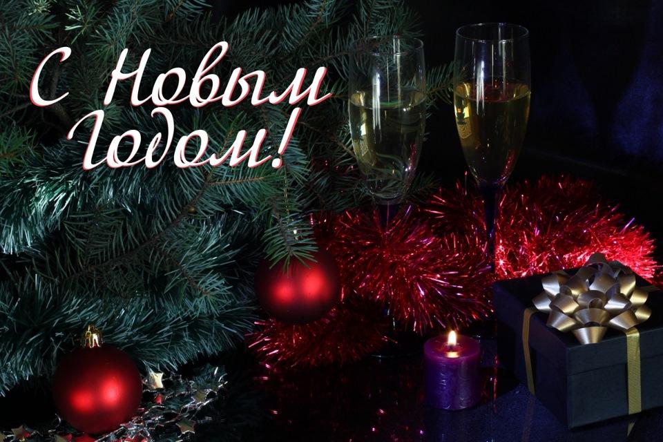 Поздравления с новым годом картинки