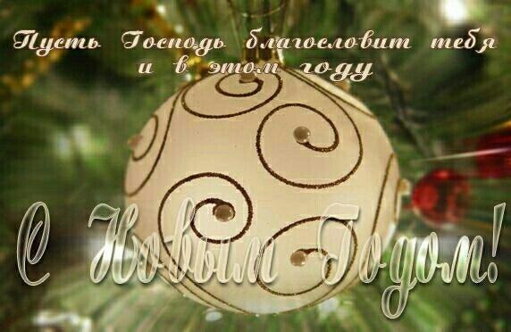 Открытки с новогодним поздравлением христианские, шпицем открытки днем