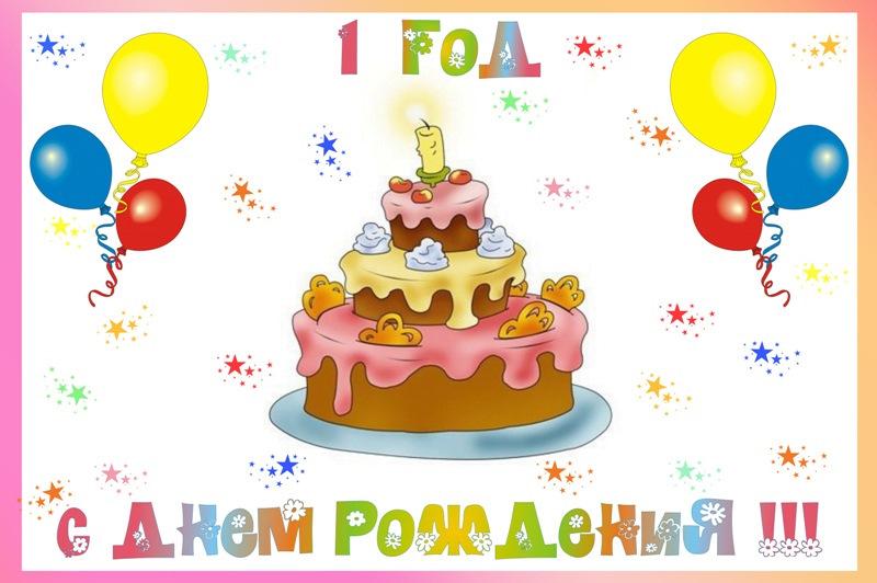 Поздравления с днем рождения ребенку 1 год открытки