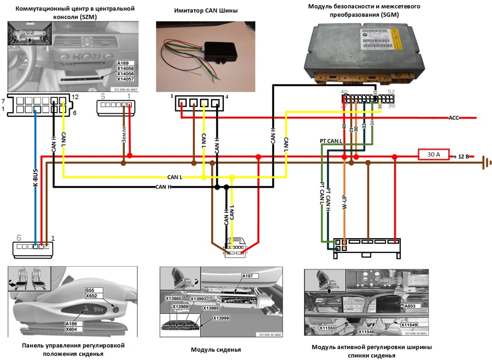 схемы подключения электрического сидения с мерседеса