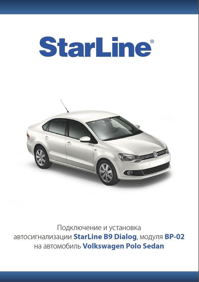 volkswagen polo starline can2 самостоятельное подключение