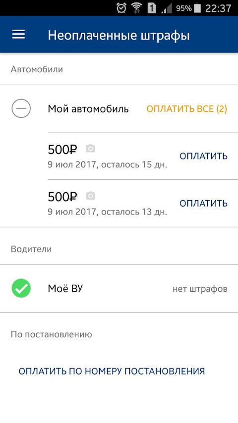 какое приложение показывает штрафы с фото российские гэс