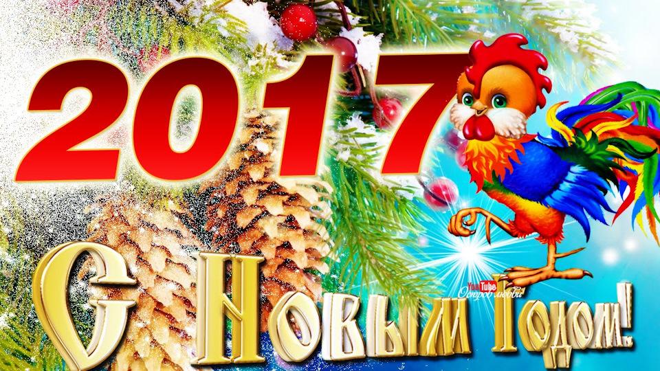Поздравительный открытки с новым годом 2017