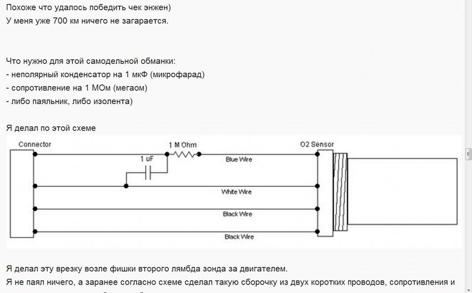 Как сделать обманку лямбда зонда на фольксваген