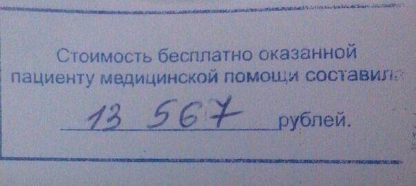 В России могут сократить бесплатную медицинскую помощь
