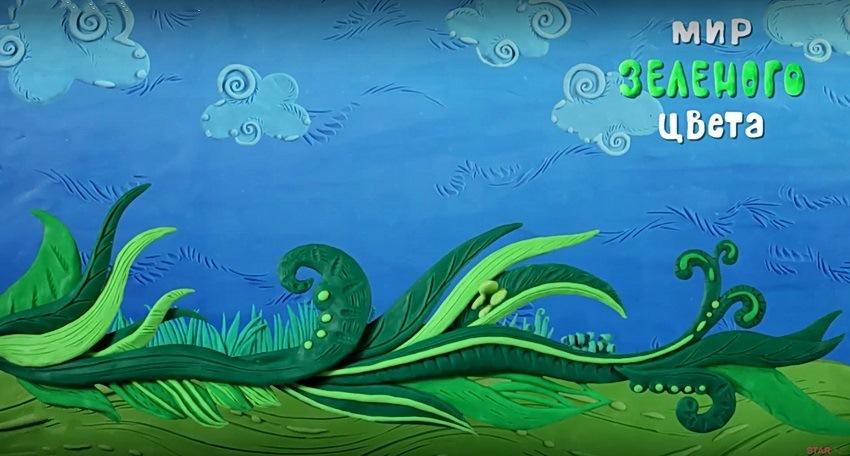Агутин между синим и синим мир зеленого цвета