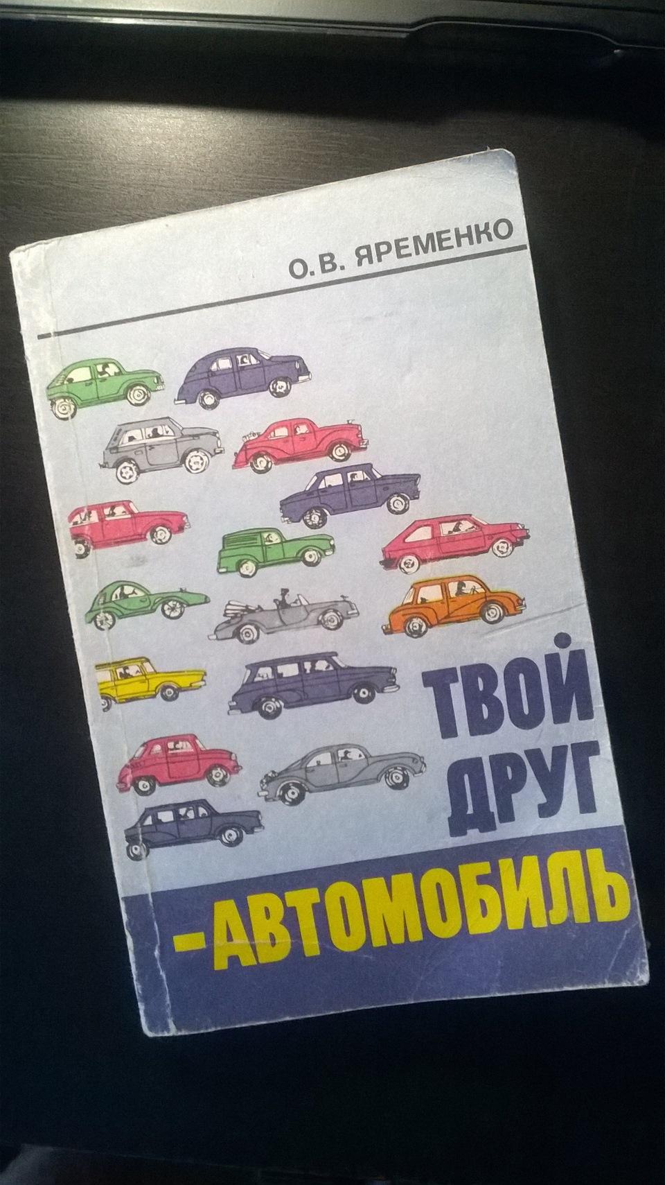 скачать книгу твой друг автомобиль