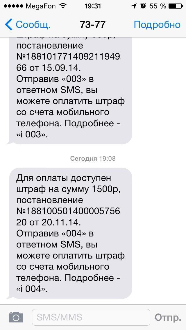 Почему за смс на номер 900 снимают деньги