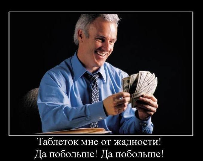 Демотиватор о жадных мужчинах