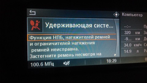горит падушка и ремень бмв е 60 они украинских