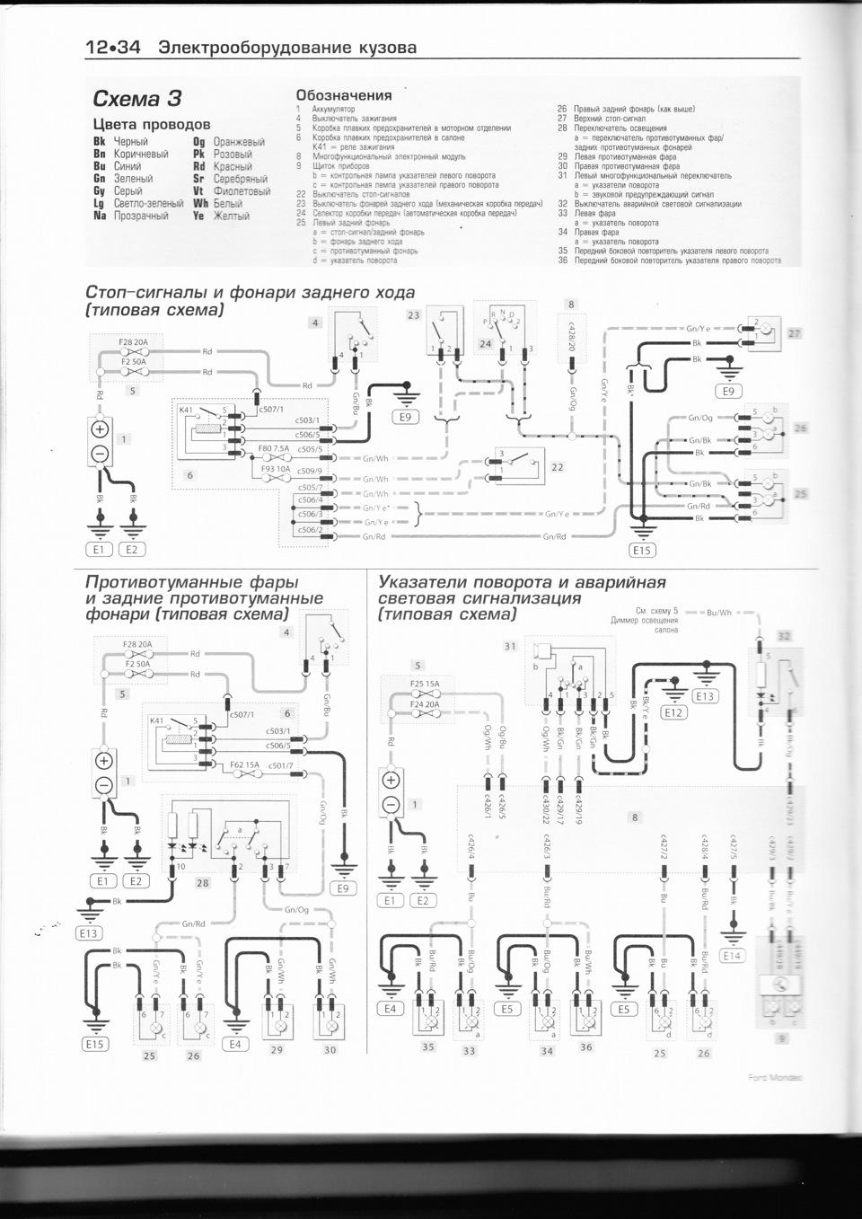 Электрические схемы форд мондео 3
