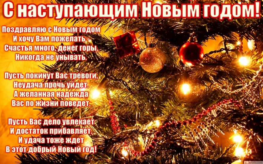 Новогодние поздравления из будущего
