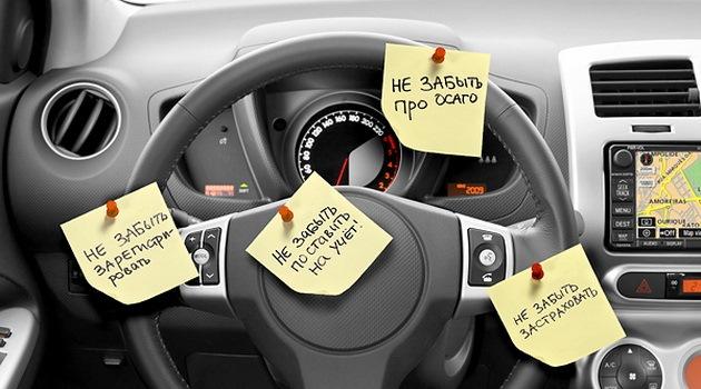 На что надо обращать внимание в авто кредите первый