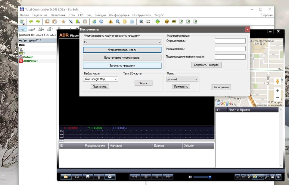 Adr Player Для Видеорегистратора