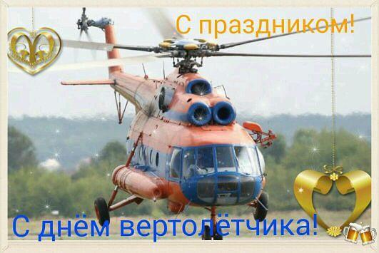 поздравления на день авиации вертолетчику