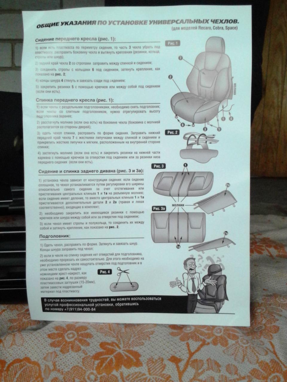 Как сделать отверстия в чехлах для подголовника