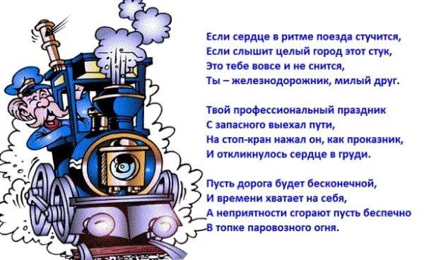 стихи машинисту с днем железнодорожника одежда японии всегда