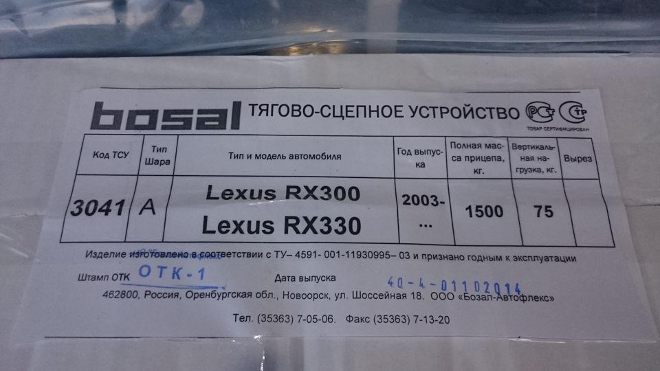 Toyota Kluger Club - Продаю фаркоп Bosal 3041A для LexusRX, Harrier, Highlander, Kluger 2003-2010! Рестайл, с запаской под днищем!