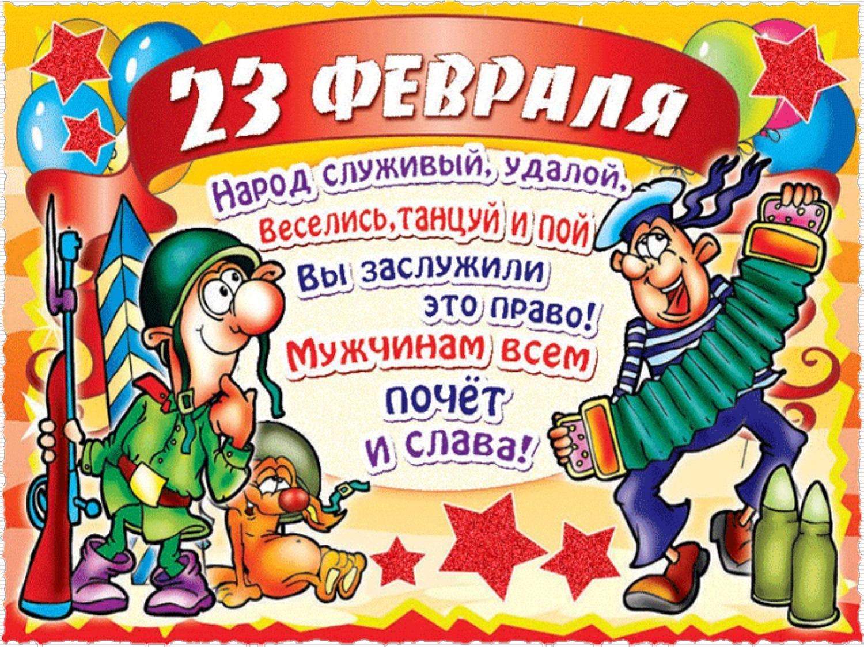 Картинки с поздравлениями 23 февраля день защитника отечества