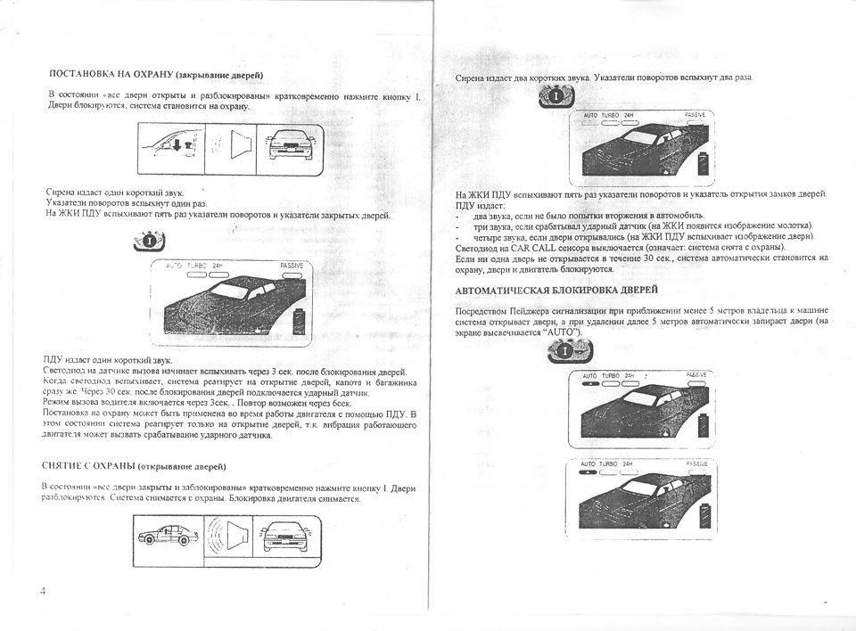 Инструкция по эксплуатации автосигнализации магицар голд 2