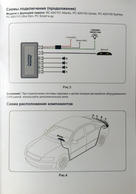 схема подключения парктроник с 6 датчиками